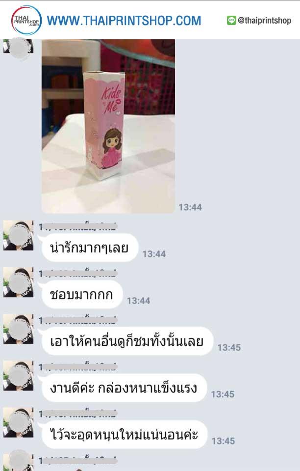 รีวิวลูกค้า Thaiprintshop 04