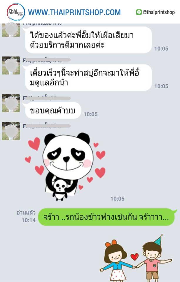 รีวิวลูกค้า Thaiprintshop 05