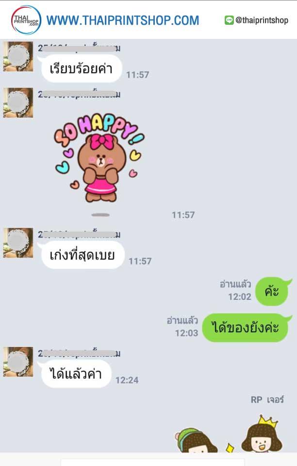 รีวิวลูกค้า Thaiprintshop-06