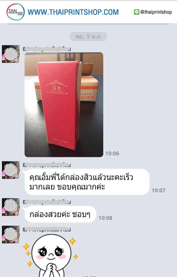 รีวิวลูกค้า Thaiprintshop-02