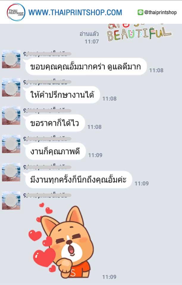 รีวิวลูกค้า Thaiprintshop-04