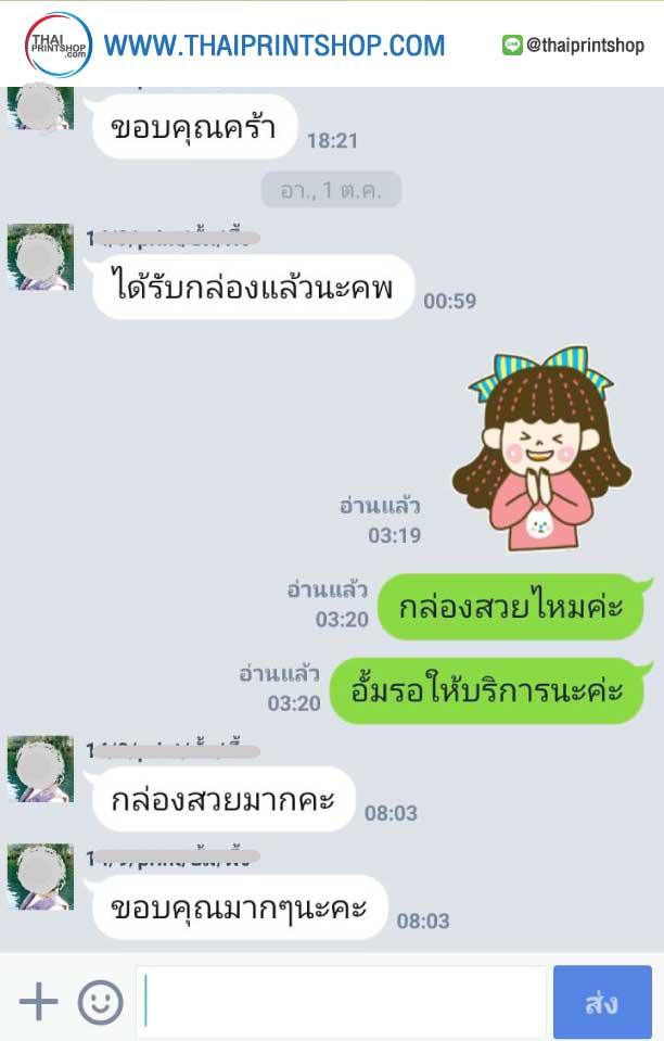 รีวิวลูกค้า Thaiprintshop-05