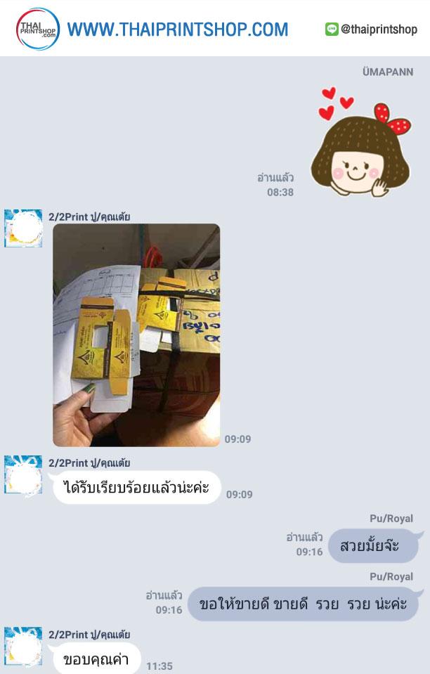 รีวิวทำกล่อง 04