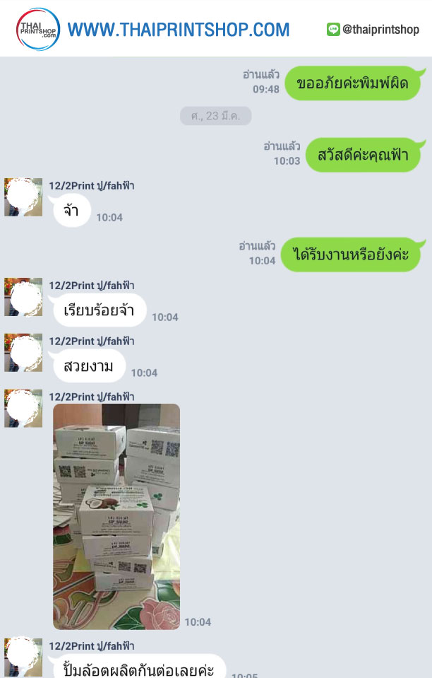 review-thaiprintshop-1