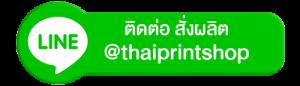 ติดต่อ สั่งผลิต @thaiprintshop