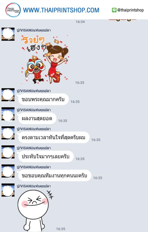 รีวิวจากลูกค้าผลิตกล่อง thaiprintshop - 173