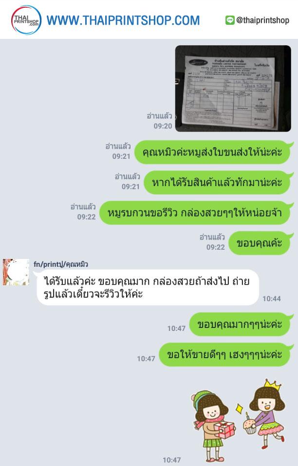 รีวิวจากลูกค้าผลิตกล่อง thaiprintshop - 174