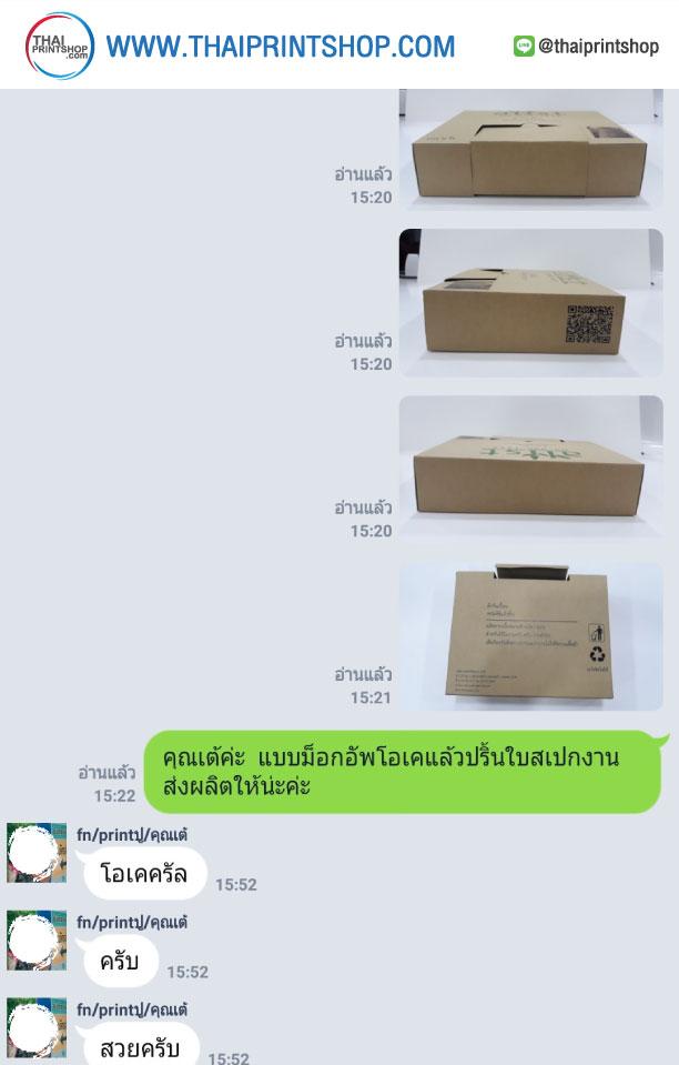 รีวิวจากลูกค้าผลิตกล่อง thaiprintshop - 176