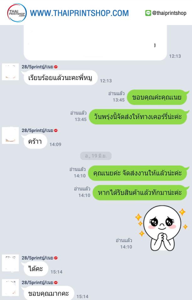 รีวิวจากลูกค้าผลิตกล่อง thaiprintshop - 185