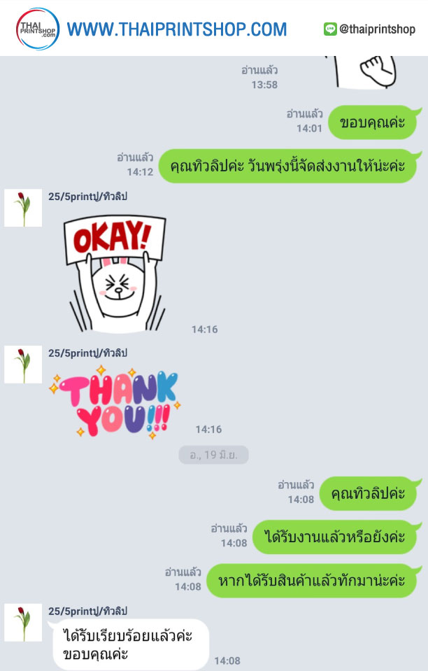 รีวิวจากลูกค้าผลิตกล่อง thaiprintshop - 187