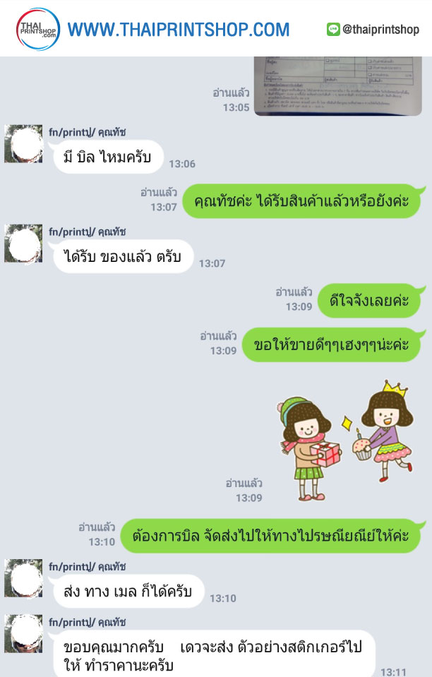 รีวิวจากลูกค้าผลิตกล่อง thaiprintshop - 208