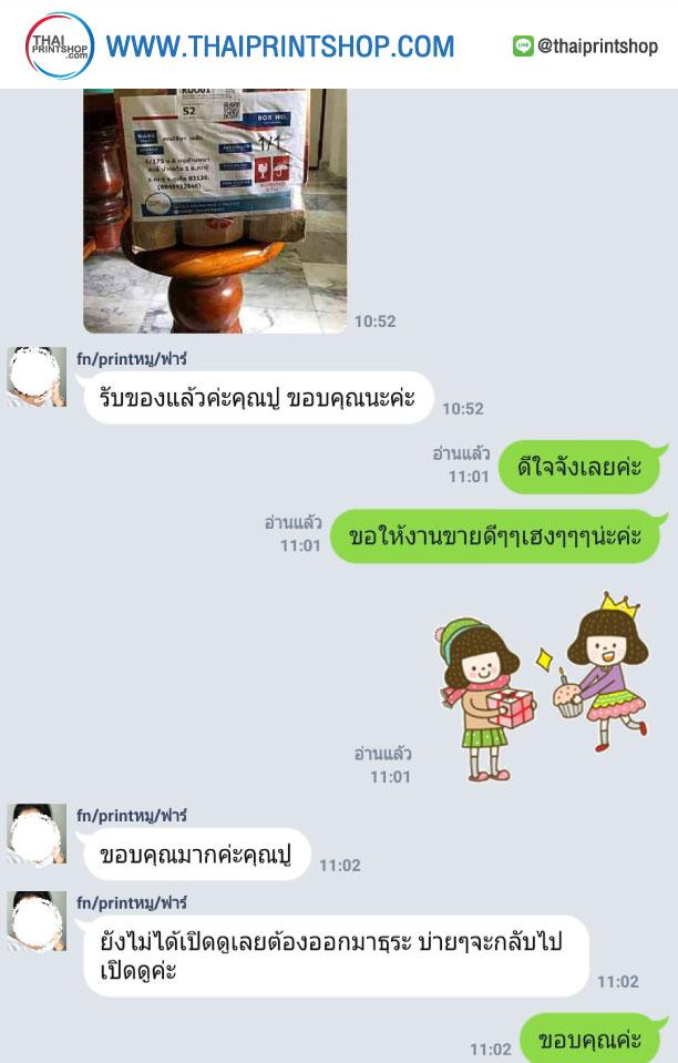 รีวิวจากลูกค้าผลิตกล่อง thaiprintshop - 210
