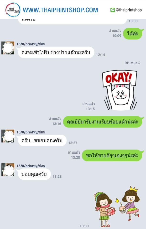 รีวิวจากลูกค้าผลิตกล่อง thaiprintshop - 222