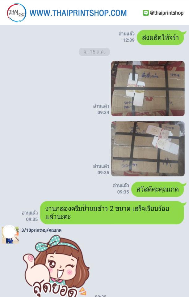 รีวิวจากลูกค้าผลิตกล่อง thaiprintshop - 234