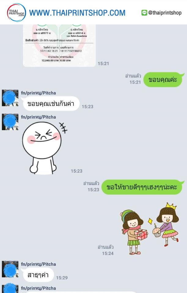รีวิวจากลูกค้าผลิตกล่อง thaiprintshop - 239