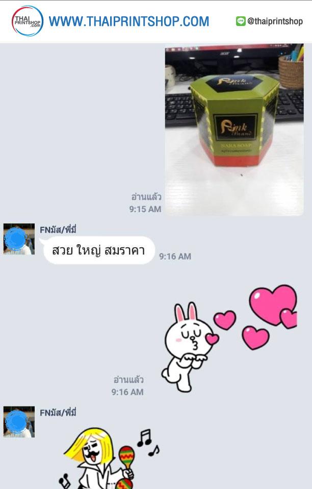 รีวิวจากลูกค้าผลิตกล่อง thaiprintshop - 243