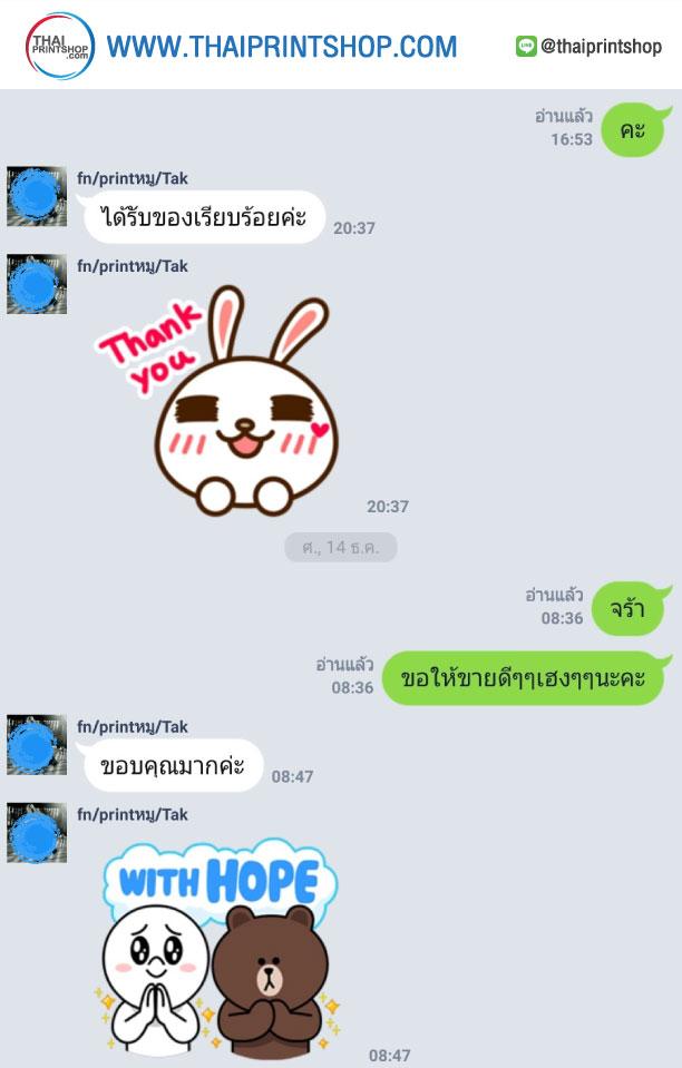 รีวิวจากลูกค้าผลิตกล่อง thaiprintshop - 249