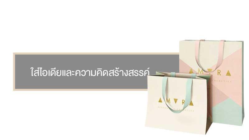 5 ไอเดียออกแบบแพคเกจจิ้งถุงกระดาษ04